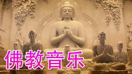 礼佛.瑜伽.净心专用佛乐⊰★⊱车载专用清心佛乐之一六二.10-18