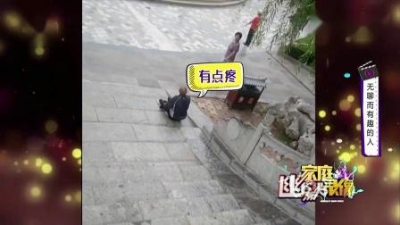 谁还不是个宝宝,爆笑老大爷奋力爬上台阶只为皮一下