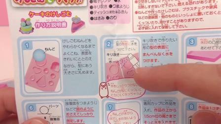 日本 美味 料理 DIY 手工 制作 儿童 文具 橡皮擦 甜点 奶油 蛋糕 冰激凌 橡皮 展示
