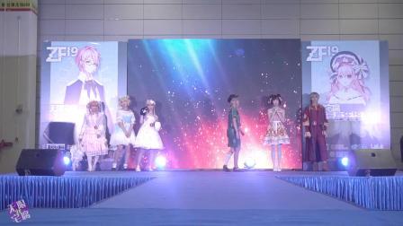 无限宅腐ZF19舞台LIVE——lolita走秀