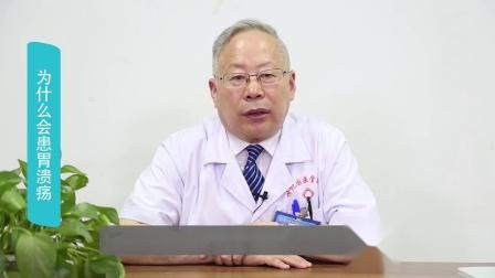 武汉国医堂胃肠医院-刘忠祥-消化内科-为什么会患胃溃疡