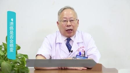 武汉国医堂胃肠医院-刘忠祥-消化内科-胃溃疡是否会癌变