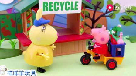 太棒了小猪佩奇在收集什么东西怎么吃到她喜欢的冰淇淋
