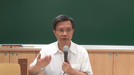 臺灣大學吳展良教授:《老子》第一講 部分2 「道可道、非常道,名可名、非常名」