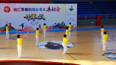 铜仁市第四届老年人运动会江口代表队《柔力球之歌》