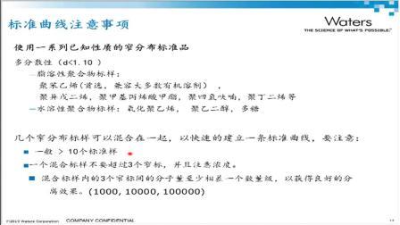 0918-GPC与APC色谱柱的应用原理与使用