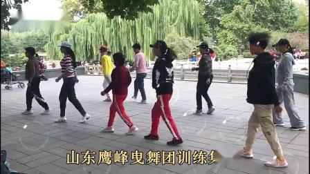 《美丽百分百 》山东济南鹰峰曳舞刘红团队训练集锦 2019.10.18