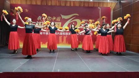舞蹈《我和我的祖国》杭州的高远征 2019.10.18