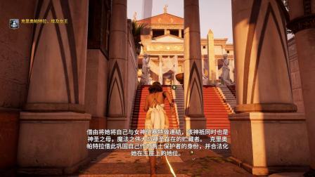 ACOrigins刺客信条起源导览模式之埃及女王