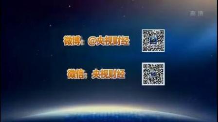 0001.哔哩哔哩-【中央电视台财经频道CCTV-2高清】CCTV-2财经频道ID包装 1080P 2015年3月13日