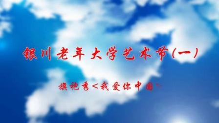 银川老年大旗袍秀:我爱你中国  老年大摄影师扬利录像制造