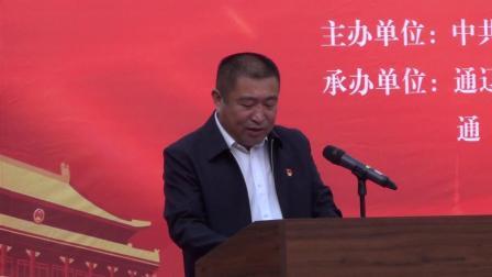 2019年10月18日内蒙古通辽市老干部活动中心老年大学,成立20周年暨首届校园艺术节在老年大学广场隆重开幕。