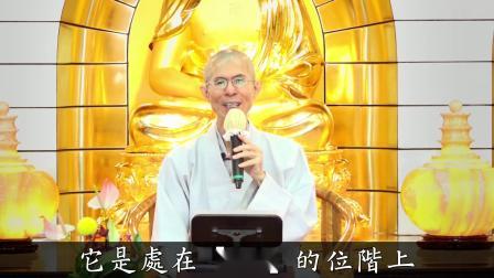 慧净法师:平生业成与临终助念(上)