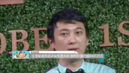 国民老公王思聪普思资本股权遭冻结,股权价值已超8445万元!