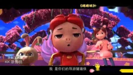 《猪猪侠之不可思议的世界》电影广告(15秒)(3)