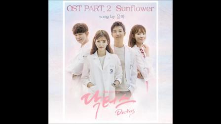 MP3 | YounHa - Sunflower @Doctors OST PART.2