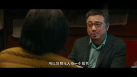 """囧妈预告片上线,沈腾""""大姐客串""""原来这不是一部喜剧片"""