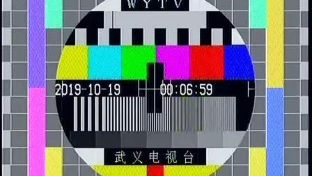 武义电视台闭台和测试卡 20191019