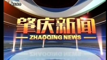 肇庆新闻 全市旅游安全培训活动在德庆举行