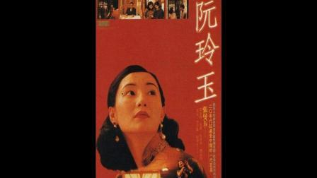阮玲玉1991插曲:葬心  黄莺莺