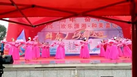 蓝山舞比快乐队参加国庆70周广场舞比赛活动(幸福赞歌)现场直播视频
