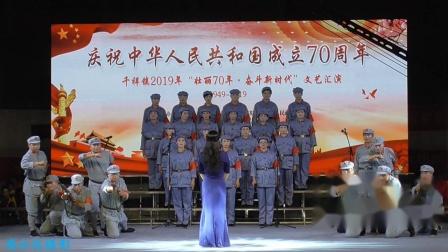 游击队之歌,千祥镇万祥村团队合唱