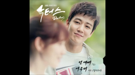 MP3 | 2MUCH - You're Pretty @Doctors OST PART.4