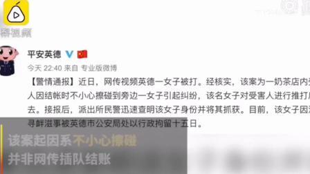 女孩奶茶店被暴打-广州英德一女子结账时被暴打,多次遭扇耳光,物品摔砸。