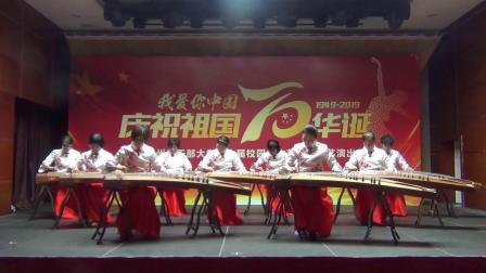 古筝齐奏《红星照我去战斗》杭州的高远征 2019.10.19