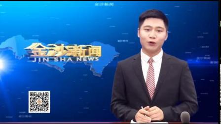 贵州省金沙县