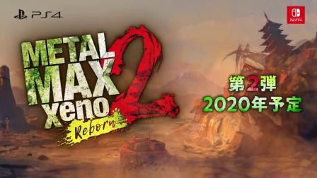 【游民星空】《重装机兵Xeno:Re》新预告