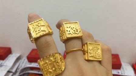 男款戒指、沙金首饰批发市场、越南阮氏沙金