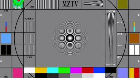 梅州电视台测试卡