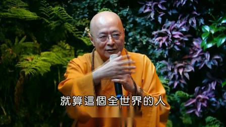 海涛法师弘法讲座  如何创造未来 日本京都