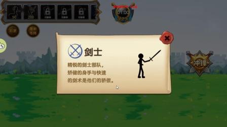 【ゞea高手】闯关小游戏火柴人世界战争 两军对战