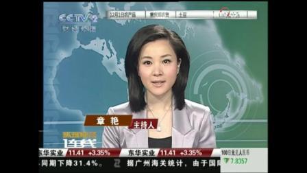 CCTV2《国际财经报道》片头+简史