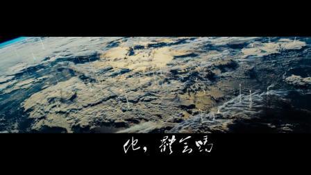 流浪地球&地球之盐(混剪)