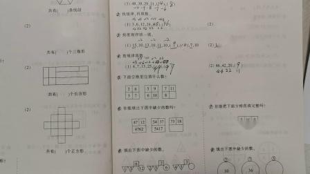 小学奥数 3年级 举一反三B版 第2周 寻找规律 基础卷 第5题