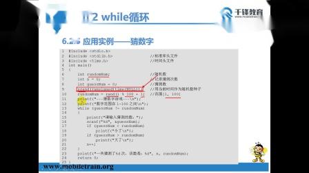 千锋物联网教程:89 while循环猜数字应用案例
