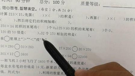 四年级数学四单元检测卷B3