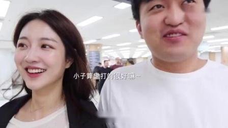 Flash来中国见丈母娘