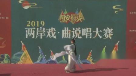 2019两岸戏曲说唱大赛片段赏析