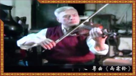 小提琴伴奏  粤曲;雨霖铃。