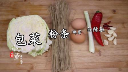 一道简单又好吃的家常菜--包菜炒粉条,好吃又下饭,做法还简单