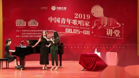 2019中国青年歌唱家公益讲堂 袁晨星02