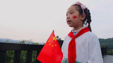 武进区潘家小学二年级快闪《我和我的祖国》