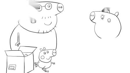 小猪佩奇与它的家人一起收快递箱子儿童卡通简笔画