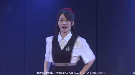 借口 GNZ48 龙亦瑞 20191019