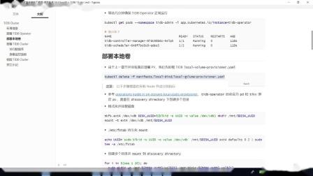 千锋Java教程:14-项目实战-MyShopPlus-TiDB Cluster