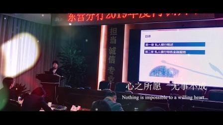 中国银行东营分行2019年内训师认证培训班